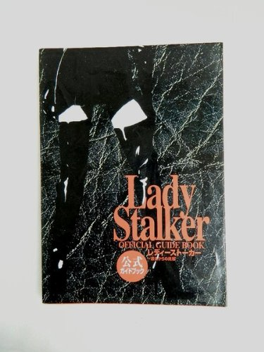 Lady Stalker Official Guide Book - challenge from the past (Wonder Life Special) (1995) ISBN: 4091025064 [Japanese Import]