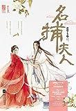��夫人 (Chinese Edition)
