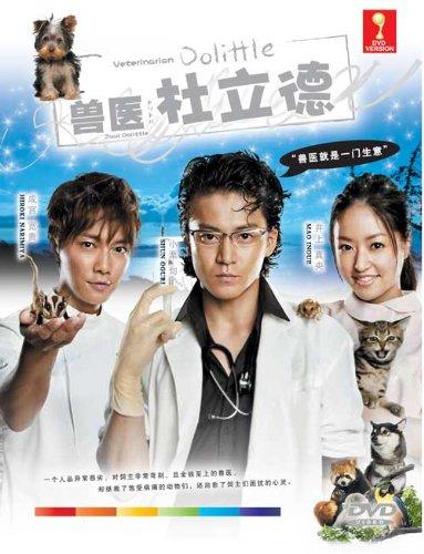Veterinarian Dolittle Japanes Drama (3DVD, Digipak Boxset) All Region NTSC