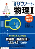 You learn to write - compulsory sub-notebook physical one (2008) ISBN: 4010335343 [Japanese Import]
