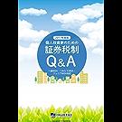個人投資家のための証券税制Q&A