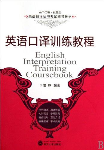 English-Chinese interpretation training course (Chinese Edition)