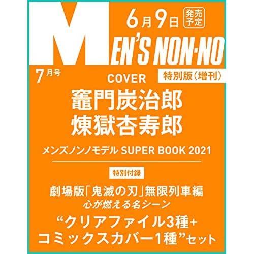 MEN'S NON-NO 2021年7月号 付録