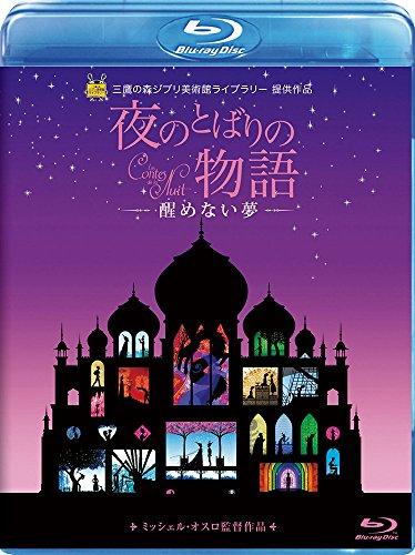 Disney - Les Contes De La Nuit 2 (Samenai Yume) [Japan BD] VWBS-1431