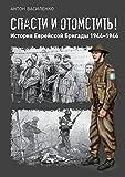 Спа�ти иотом�тить!: И�тори� Еврей�кой Бригады 1944-1946 (Russian Edition)