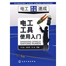 electrical quick job skills: Electrical Tools Getting Started(Chinese Edition)