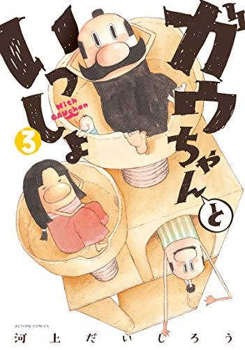 ガウちゃんといっしょ(3) (アクションコミックス)