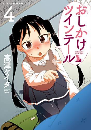 おしかけツインテール (4) (まんがタイムコミックス)
