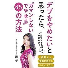 debuwoyametaitoomottara gamanshinaideyaseru45nohouhou (Japanese Edition)