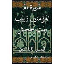 سيرة ام المؤمنين زينب بنت جحش: قصص للناشئين (Arabic Edition)