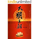 大明王朝(套装共4册) (文化百科系列)