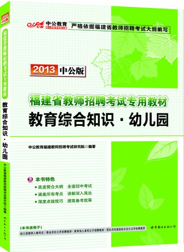 Read Online In the public version of the 2013 Fujian Teacher Recruitment Examination textbook: Education knowledge Kindergarten (gifts worth 300 yuan library card 1)(Chinese Edition) pdf epub