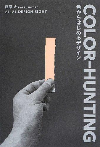 Download COLOR-HUNTING : iro kara hajimeru dezain Text fb2 book