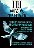 download ebook the hunger games 3: mockingjay (chinese edition) pdf epub