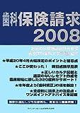 歯科保険請求〈2008〉