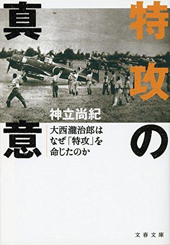 特攻の真意 大西瀧治郎はなぜ「特攻」を命じたのか (文春文庫)
