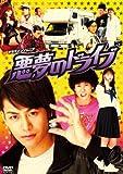 Japanese TV Series - Insomnia (TV Drama) Akumu No Drive (4DVDS) [Japan DVD] PCBG-61555