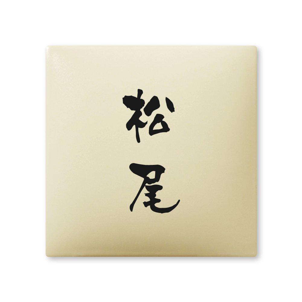 丸三タカギ 彫り込み済表札 【 松尾 】 完成品 アークタイル AR-1-2-3-松尾   B00RFBGP2Y