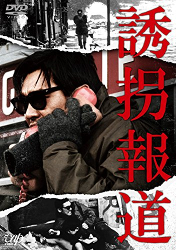 Japanese Movie - To Trap A Kidnapper (Yukai Hodo) [Japan DVD] VPBT-14388