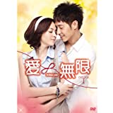 [DVD]『愛∞無限』 ノーカット版DVD-BOXI