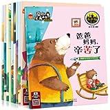 爱上优秀的自己10册 绘本3-6岁 儿童情商培养和励志教育启蒙益智绘本 睡前故事书