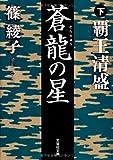 【文庫】 蒼龍の星 下 覇王清盛 (文芸社文庫)