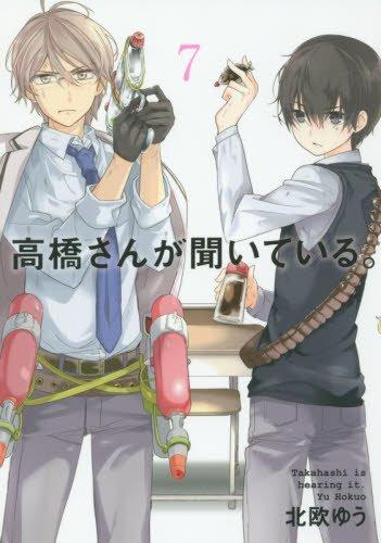 高橋さんが聞いている。(7) (ガンガンコミックスJOKER)