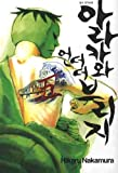 Arakawa Under the Bridge. 5 (Korean edition)