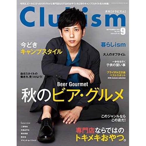 Clubism 2018年9月号 表紙画像