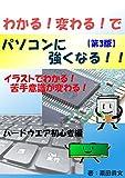 wakaru kawaru de pasokonn ni tuyokunaru hardware syosinnsyahenn dai3hann: hardware chyou syosinnsya hen (Japanese Edition)