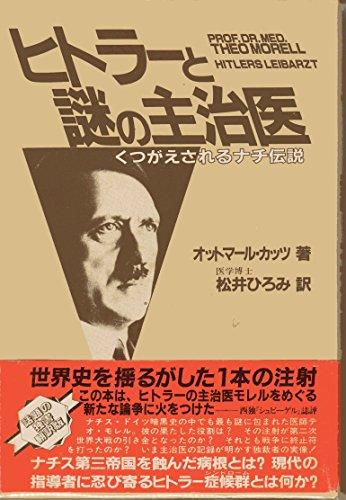 ヒトラーと謎の主治医―くつがえされるナチ伝説
