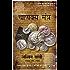 Chanakya's Chant  (Hindi)