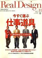 Real Design (リアル・デザイン) 2007年 11月号 [雑誌]