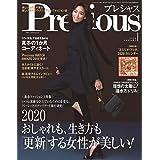 Precious 2020年1月号