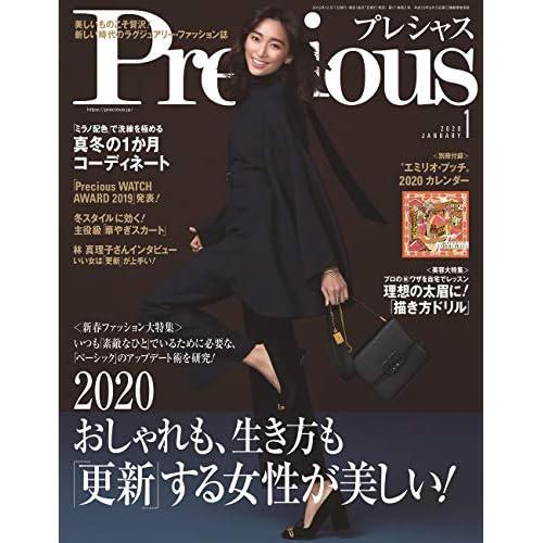 Precious 2020年1月号 画像