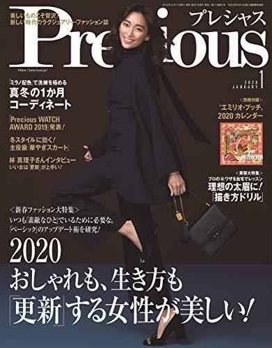 Precious 2020年1月号 画像 A