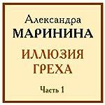 Illjuzija greha. 1 (Kamenskaja)   Aleksandra Marinina