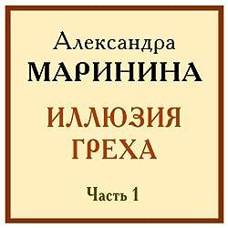 Illjuzija greha. 1 (Kamenskaja)