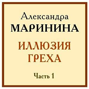 Illjuzija greha. 1 (Kamenskaja) Audiobook