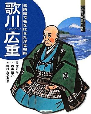 Meishoe de na o haseta Ukiyo Eshi, Utagawa Hiroshige ebook