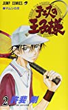 [The Prince of Tennis 2] (Japanese Edition)