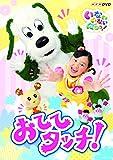 Kids - Nhk DVD Inai Inai Baa ! Otete Touch ! [Japan DVD] COBC-6730