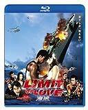 【Blu-ray】LIMIT OF LOVE 海猿