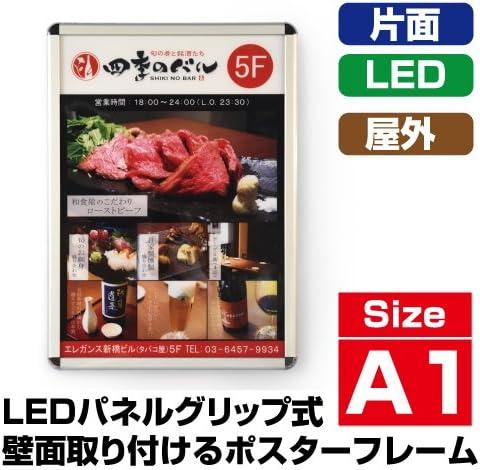 店舗用看板 屋外対応 壁付グリップ式LEDパネル ポスターフレーム 屋外使用 W640mm×H885mm (PGLED-A1)(シルバー)【法人名義:可】