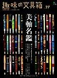 趣味の文具箱 27 (エイムック 2695)