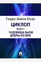 Циклоп. Книга 1. Чудовища были добры ко мне (Russian Edition) Kindle Edition