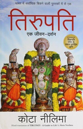 Tirupati: Ek Jeewan Darshan