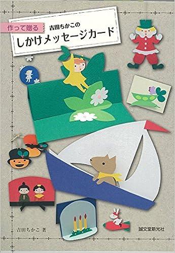 吉田ちかこの しかけメッセージカード 作って贈る 吉田ちかこ