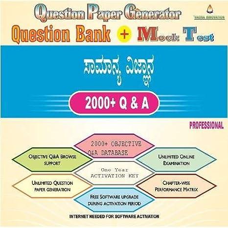KANNADA SCIENCE QUESTION Bank + QPAPER GENERATOR: Amazon in