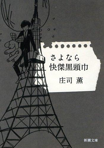 さよなら快傑黒頭巾 (新潮文庫)